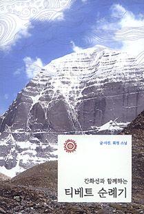 간화선과 함께하는 티베트 순례기