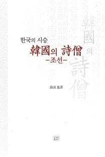 한국의 시승-조선