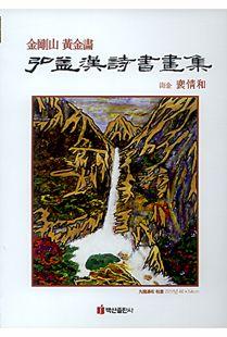 弘益漢詩書畵集