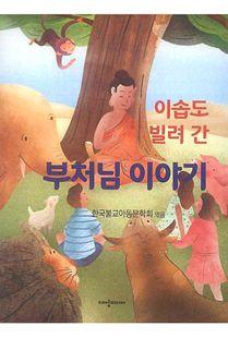 이솝도 빌려 간 부처님 이야기