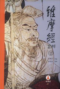유마경 강의 (상)