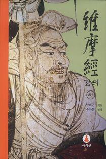 유마경 강의 (하)