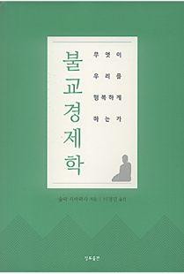 불교경제학