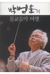 박범훈의 불교음악 여행
