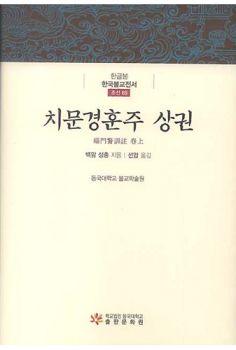 치문경훈주 상권(한국불교전서 조선69)