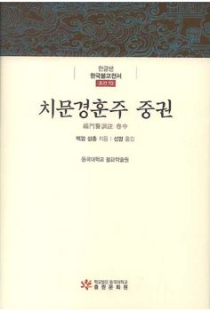 치문경훈주 중권(한국불교전서 조선70)