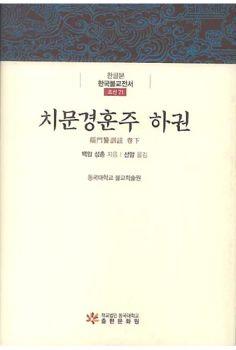 치문경훈주 하권(한국불교전서 조선71)