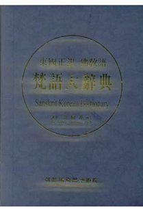 동국정운불교어범어대사전(세트판매)