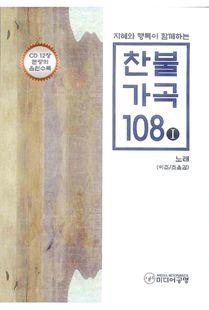 찬불가곡108 Ⅰ 노래(이조/조옮김)