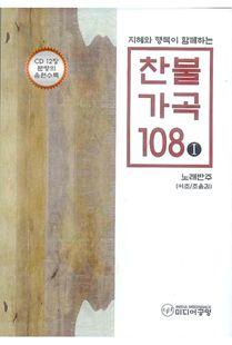 찬불가곡108Ⅰ-노래반주(이조ㆍ조옮김)
