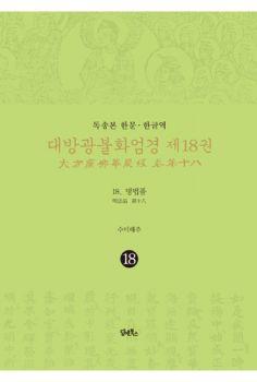 독송본-한문 한글역-대방광불화엄경 제18권