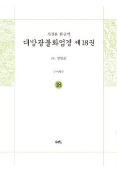 사경본-한글역-대방광불화엄경제 18권