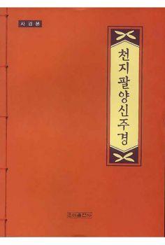 천지팔양신주경 사경(우리말)