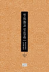 대승불교의 꽃, 정토신앙의 길 안내