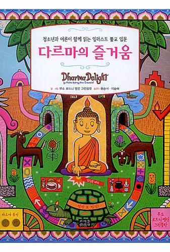 가족이 함께 읽는 '일러스트 불교입문서'