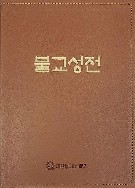 불교성전 법공양으로 반야의 숲 완성